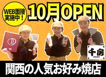 千房 イオンモール浦和美園支店(2021.10.5 オープン予定)の画像・写真