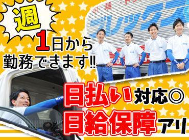 株式会社ブレックス 神戸営業所の画像・写真