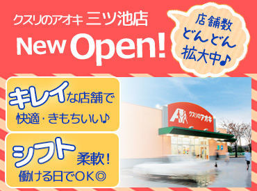 クスリのアオキ 三ツ池店(2021年3月下旬OPEN)の画像・写真