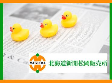 有限会社北海道新聞松岡販売所の画像・写真