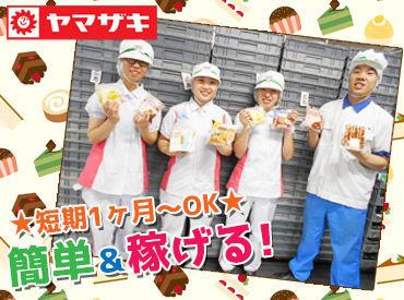山崎製パン株式会社広島工場の画像・写真