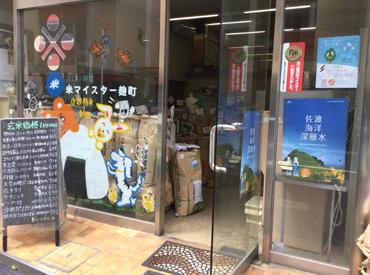 米マイスター麹町有限会社の画像・写真