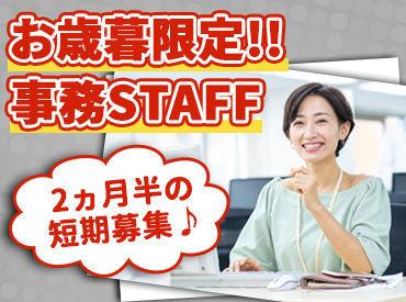 株式会社ジェット [ジェイアール名古屋タカシマヤ内] の画像・写真