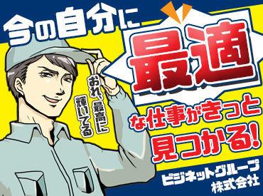 ビジネットグループ株式会社 札幌西営業所(勤務地:手稲区)の画像・写真
