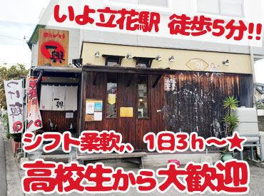 ラーメン一興 松山店の画像・写真