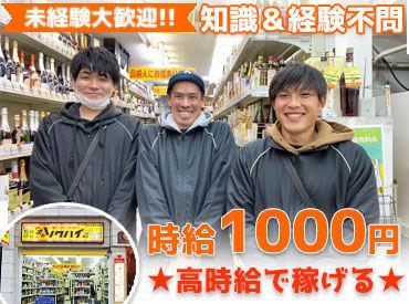 酒のソクハイ 八坂通店の画像・写真