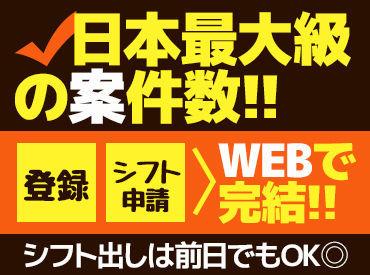 株式会社フルキャスト 神奈川支社 本厚木登録センター /MN1123E-8Aの画像・写真