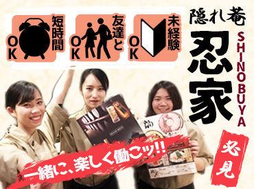 隠れ菴 忍家 伊勢崎店の画像・写真
