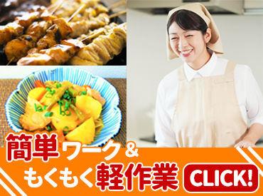 橋本食品株式会社 惣菜部の画像・写真