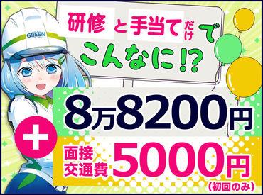 グリーン警備保障株式会社 渋谷支社 102/A0350_017013aDの画像・写真