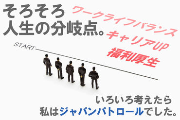 ジャパンパトロール警備保障株式会社 首都圏北支社 上尾エリアの画像・写真
