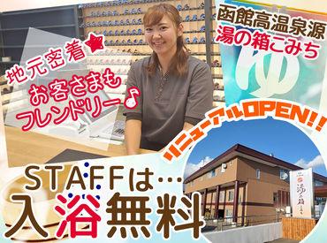 函館高温泉源 湯の箱こみちの画像・写真