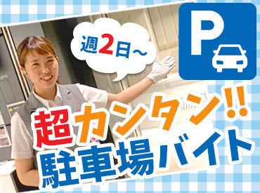 日本駐車場開発株式会社 勤務地:名古屋市中区栄の画像・写真