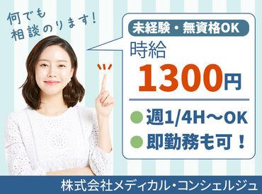 株式会社メディカル・コンシェルジュ 阪急ターミナル梅田支社の画像・写真
