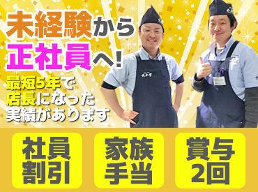 鮮魚たかぎ 桂川店の画像・写真