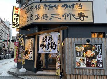 三竹寿(サンチクジュ)の画像・写真