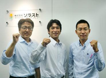 株式会社ソラスト 静岡支社の画像・写真