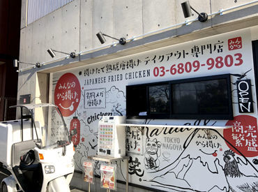 EATS LABO 笹塚店 ※2020年12月5日OPEN予定の画像・写真