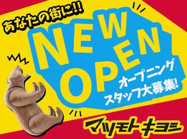 ドラッグストア マツモトキヨシ 加須向川岸町店 ※6月OPEN予定の画像・写真