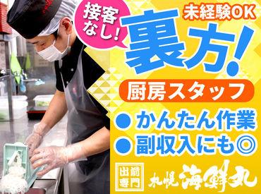 【札幌海鮮丸】 土崎店の画像・写真