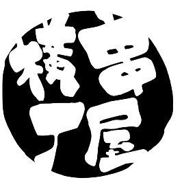 株式会社シーカーズ 串屋横丁 聖蹟桜ヶ丘店の画像・写真