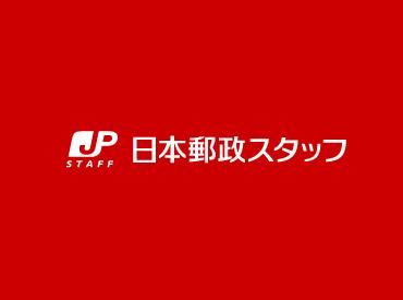 日本郵政スタッフ株式会社 札幌支社の画像・写真