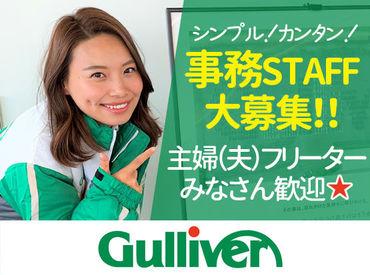 ガリバー延岡店(事務)の画像・写真