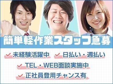 ポイントバンク株式会社 [三ノ宮駅周辺] の画像・写真