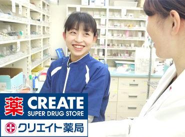 クリエイト薬局 横浜新羽店 [4051] の画像・写真