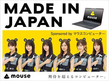 株式会社マウスコンピューターの画像・写真