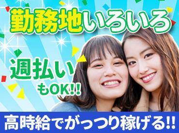 株式会社パルフェ ※勤務地:愛媛エリアの画像・写真