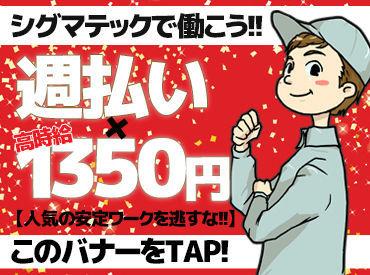 株式会社シグマテック 大阪/OSMの画像・写真