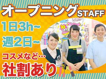 株式会社マツモトキヨシ九州販売の画像・写真
