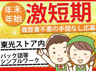 東進共同水産株式会社 東光ストア行啓通店の画像・写真