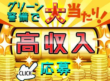 グリーン警備保障株式会社 江東/千葉/船橋/松戸支社/AG211ALL017013aCの画像・写真