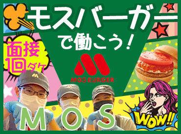 モスバーガー 熊本近見店の画像・写真