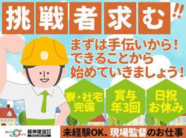 綜伸建設株式会社の画像・写真