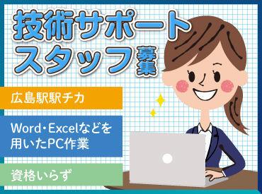 ランドブレイン株式会社 広島事務所の画像・写真