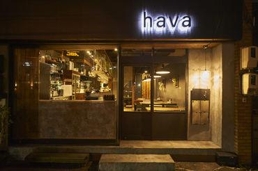 hava(ハヴァ)の画像・写真