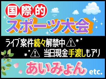 株式会社ジョインサポート/A0001錦糸町エリアの画像・写真