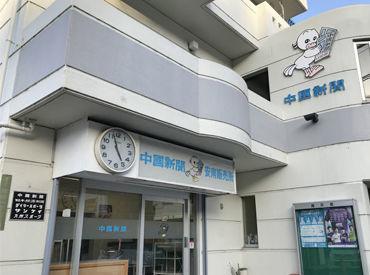 中国新聞安南販売所の画像・写真