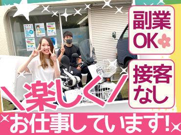 株式会社こころざし 川崎営業所の画像・写真