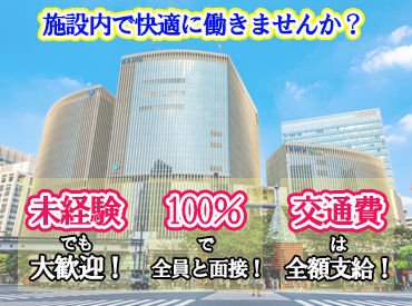 株式会社エムティー 勤務地:堺東駅の百貨店の画像・写真