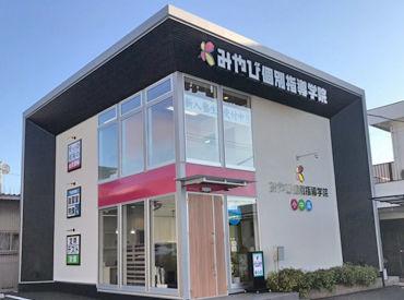 みやび個別指導学院 みやび木津川校の画像・写真