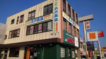 水戸義塾 笠原本部校の画像・写真