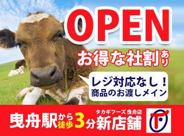 タカギフーズ イトーヨーカドー曳舟店※2020年12月5日オープンの画像・写真