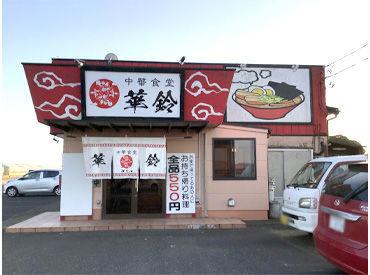 中華食堂 華鈴の画像・写真