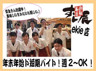 すし辰 ekie店の画像・写真