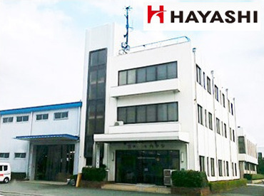 株式会社ハヤシの画像・写真