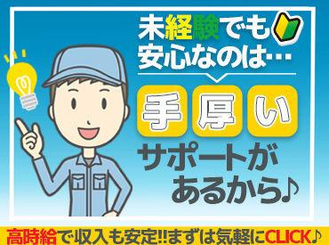 メルコヒューマンポート株式会社 関西支店(京都製造)の画像・写真